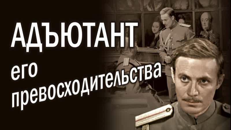Фильм Адъютант его превосходительства 5 серий 1969 военный приключения
