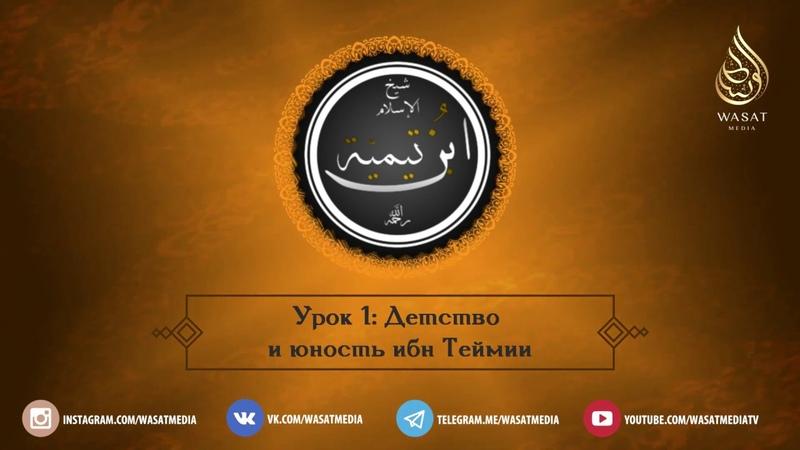 Детство и юность ибн Теймии Урок 1 Шейх 'Абдуль Хамид аль Джухани ᴴᴰ