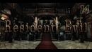 ПРОБЕГАЕМ ► Resident Evil / biohazard HD REMASTER ► 14 - МОЙ ДРУГ МОЙ СОЮЗНИК ПРЕДАТЕЛЬ