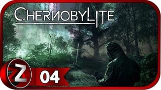 Chernobylite ➤ Предатель ➤ Прохождение #4