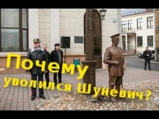 Почему уволился Шуневич и какой была его последняя просьба к Лукашенко