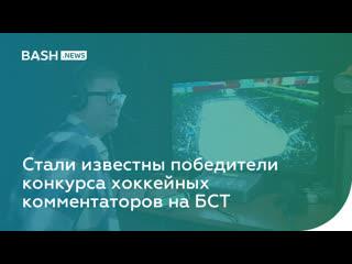 Стали известны победители конкурса хоккейных комментаторов на БСТ