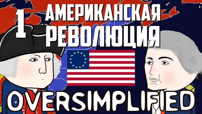 Американская революция на пальцах Часть 1 Oversimplified на русском Мудреныч
