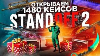 ОТКРЫВАЕМ 1480 КЕЙСОВ В СТАНДОФФ 2 | STANDOFF 2 |