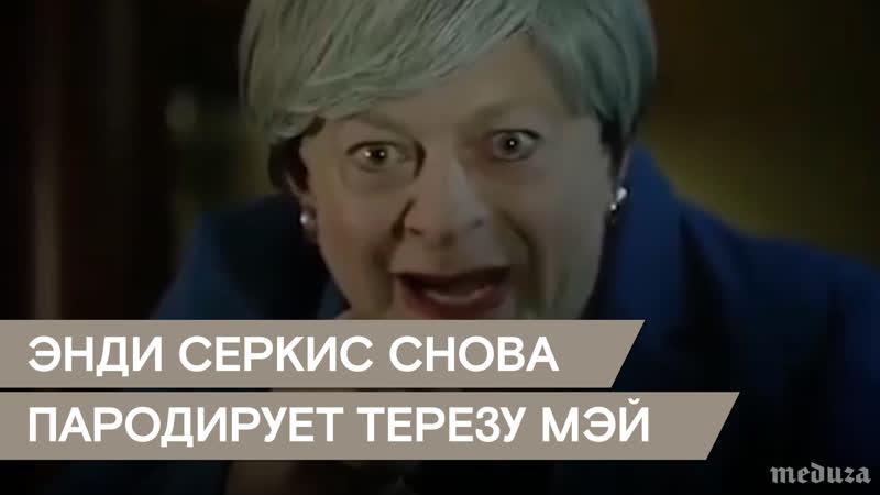 Энди Серкис снова спародировал Терезу Мэй