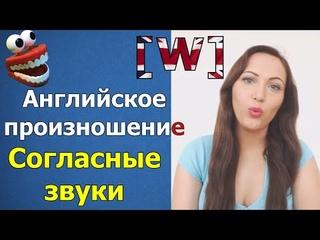 Согласные звуки английского языка Упражнение на произношение