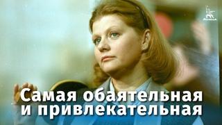Самая обаятельная и привлекательная (FullHD, комедия, реж. Геральд Бежанов, 1985 г.)