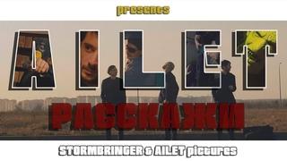 AILET - Расскажи | new video | rock music 2021