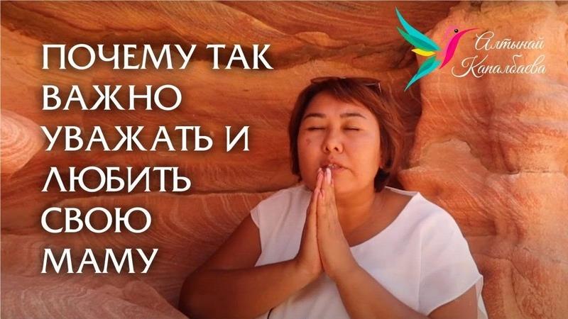 Почему так важно уважать и любить свою маму Алтынай Капалбаева