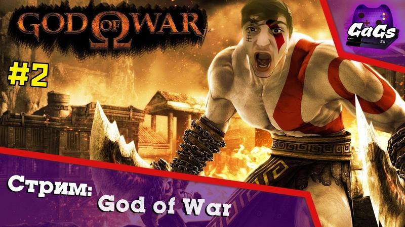 Мифы и Легенды God of War ПРОХОЖДЕНИЕ
