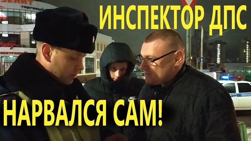 КАК ГОВОРИТЬ С ПОЛИЦИЕЙ Инспектор ДПС очень хотел попасть в Ютуб Юрист Антон Долгих помог