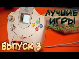 Sega Dreamcast подборка топ игр (Часть 3)