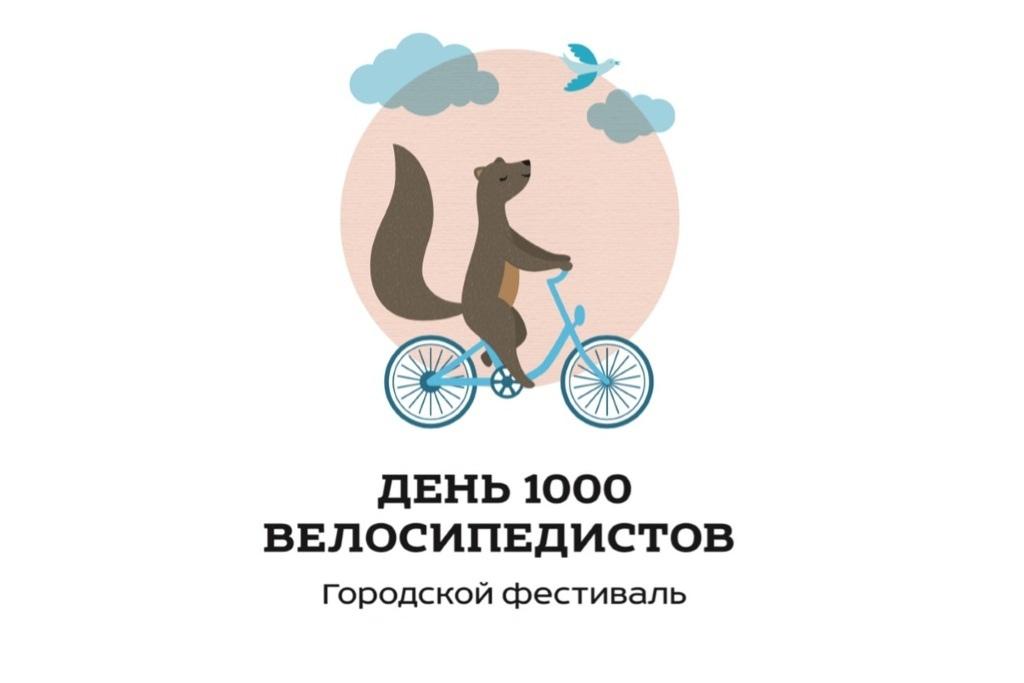 Афиша Уфа День 1000 велосипедистов 2020