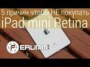 5 причин НЕ покупать Apple iPad mini with Retina display. Слабые стороны, минусы от