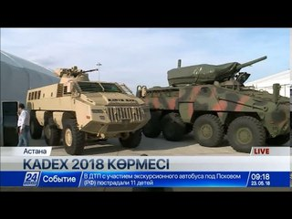 «KADEX-2018» көрмесінің ашылу рәсіміне Нұрсұлтан Назарбаев қатысады