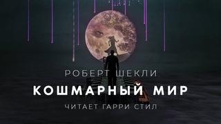 Роберт Шекли-Кошмарный мир аудиокнига фантастика рассказ слушать аудиокниги аудиоспектакль