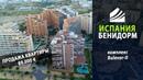 Испания, Бенидорм, продажа квартиры в комплексе Bulevar-II, 500 м от пляжа. Недвижимость в Испании