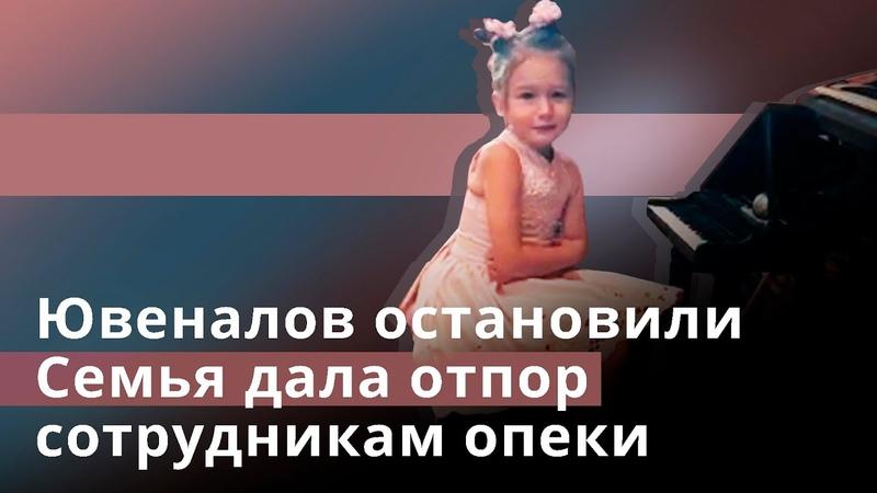 Ювеналов остановили Семья дала отпор сотрудникам опеки Помогайте друг другу чтобы свора безумцев не буйствовала безнаказанно БУДИ