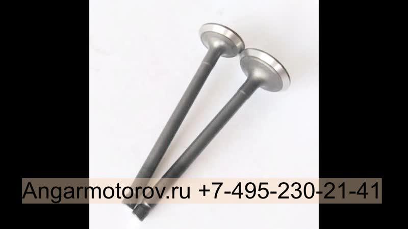Клапан впускной 1291165J01 J20A Suzuki Escudo VitaraSX4Grand VitaraAerioGrand EscudoChevroletTracker 2 0