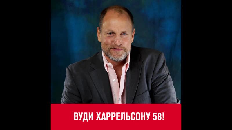 Лучшие роли Вуди Харрельсона Москва FM