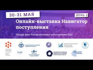 Онлайн-выставка вузов 2 день | Навигатор поступления